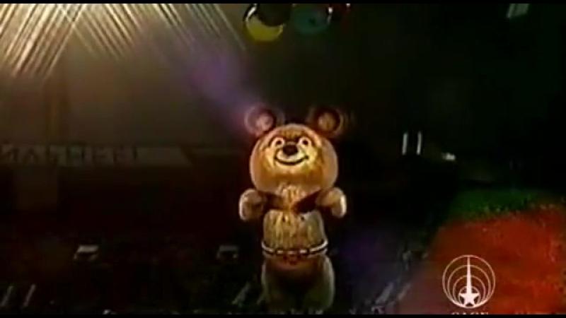 СССР олимпиада 80 прощание с Мишкой