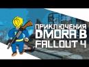 Fallout 4 7 - полная дичь в фар-харбор