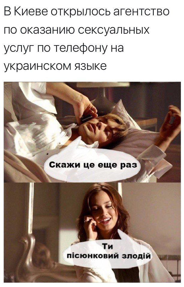 Ссекс по украински