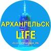 Архангельск life