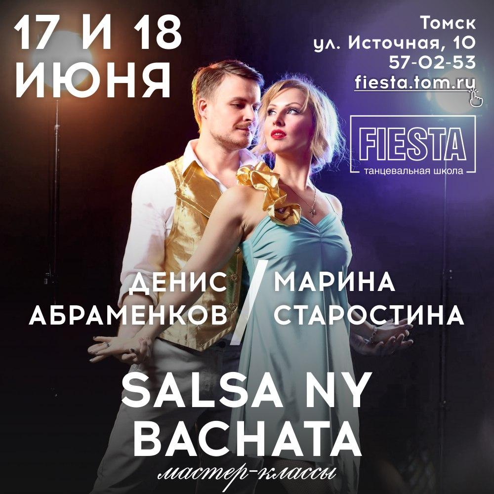 Фестиваль: Денис Абраменков и Марина Старостина