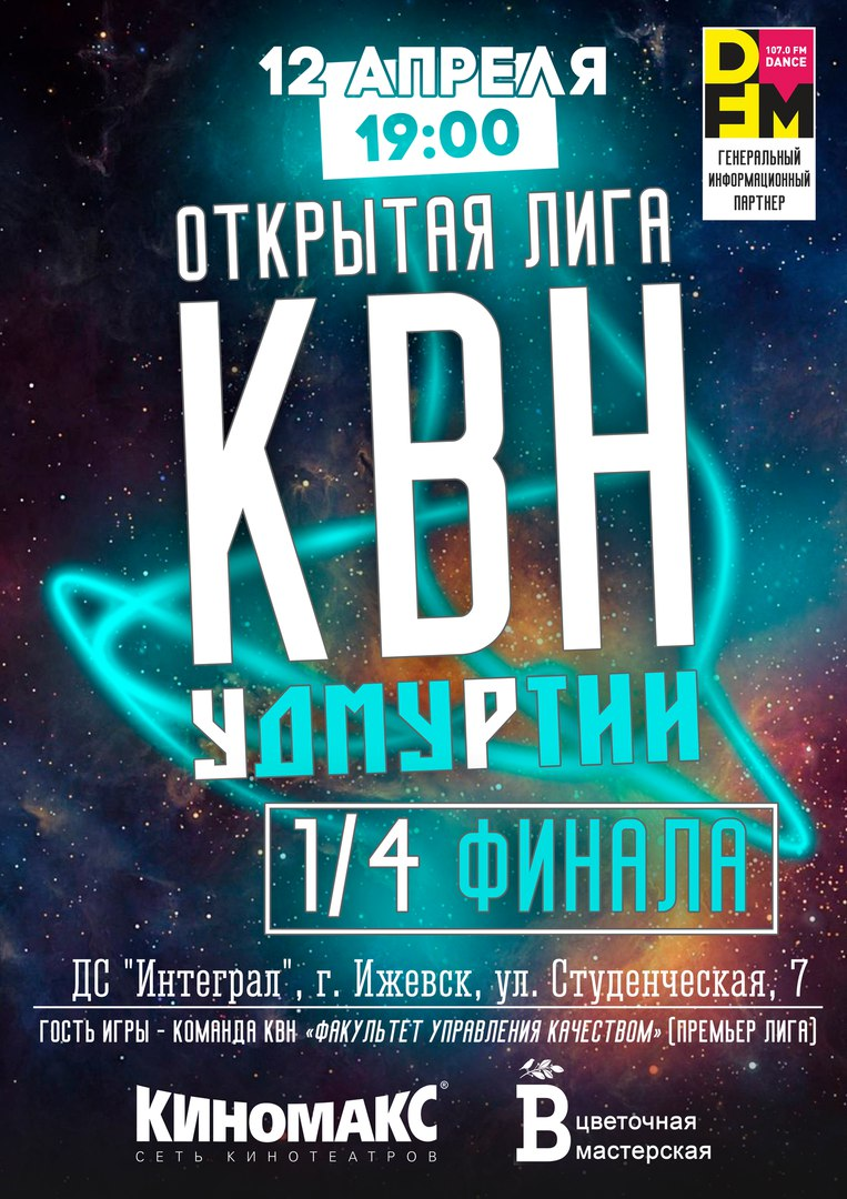 открытая лига КВН УР