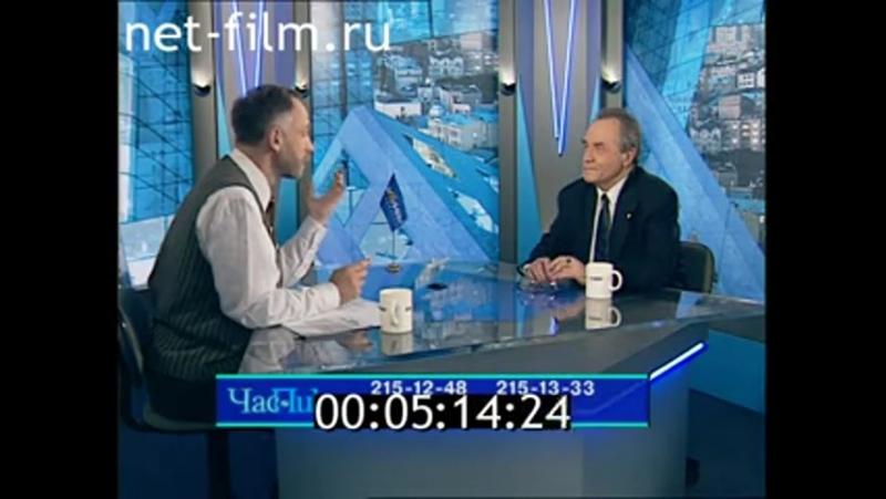 Час Пик Николай Пономарев-Степной (18.03.1997)