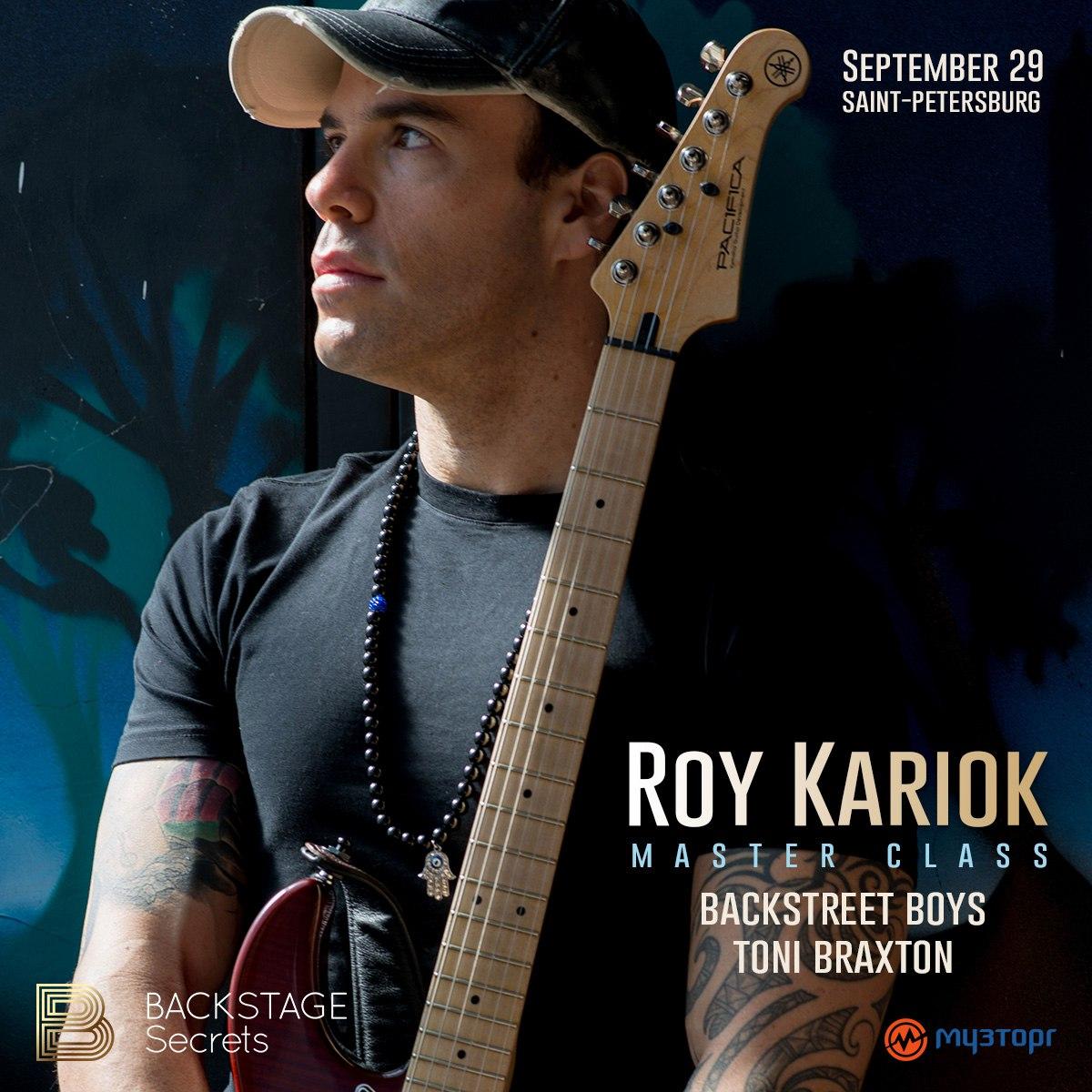 Рой Кэриок (Roy Kariok) в интервью