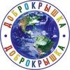 """""""ДОБРОКРЫШКА"""" г.Подольск"""