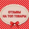 Отзывы о ТОП товарах. IOTZOVIK.RU