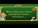 Сказания и легенды о храбром Москале-воине. Сатирический мультфильм сказка для в.18