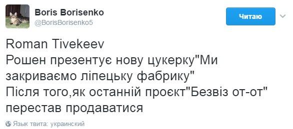 Янукович бежал в компании Полежай, Пшонки и Захарченко, - показания охраны - Цензор.НЕТ 7172