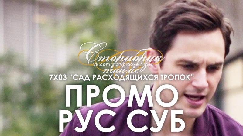 Промо 7х03 Сад расходящихся тропок РУС СУБ