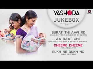 """yashoda"" gujarati  full movie audio jukebox  farzan karanjia  priyanka vaghani"