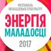 Фестываль моладзевых субкультур 2017 - Вiлейка