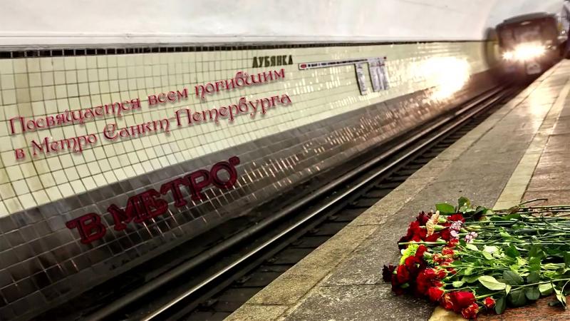 Алексей Брытков - В Метро