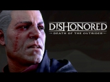 Dishonored: Death of the Outsider | Колдунья-убийца