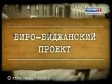 Биро-Биджанский проект 26.04.2014