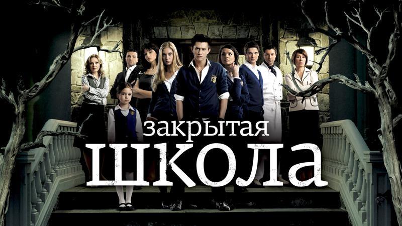 Закрытая школа 4 сезон 5 серия ( 2011 - 2012 года )