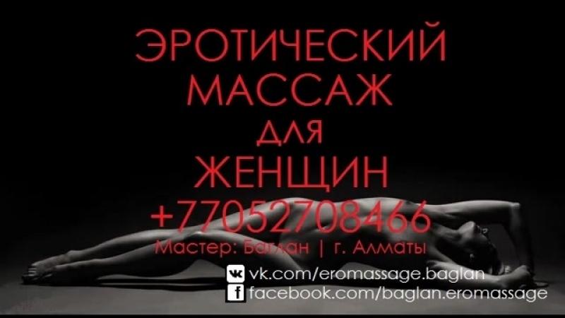 Радость эротического массажа с русским переводом ветром