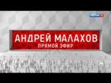 Андрей Малахов. Прямой эфир (Эфир 22.09.2017)