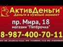 ВС Актив деньги Елабуга 2016 11 30 декабрь