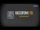 Никита Михалков: Бесогон TV. Неугомонные 10.12.2016