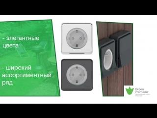 Mureva Styl – стильная защита от влаги и пыли от Schneider Electric