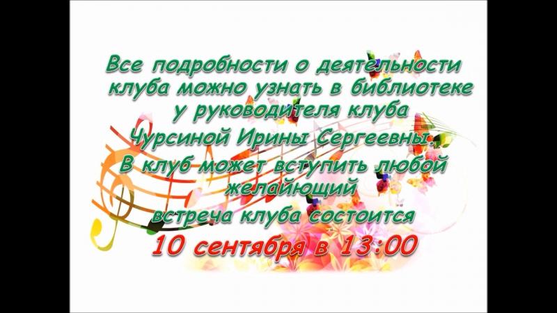 клуб бардовской песни