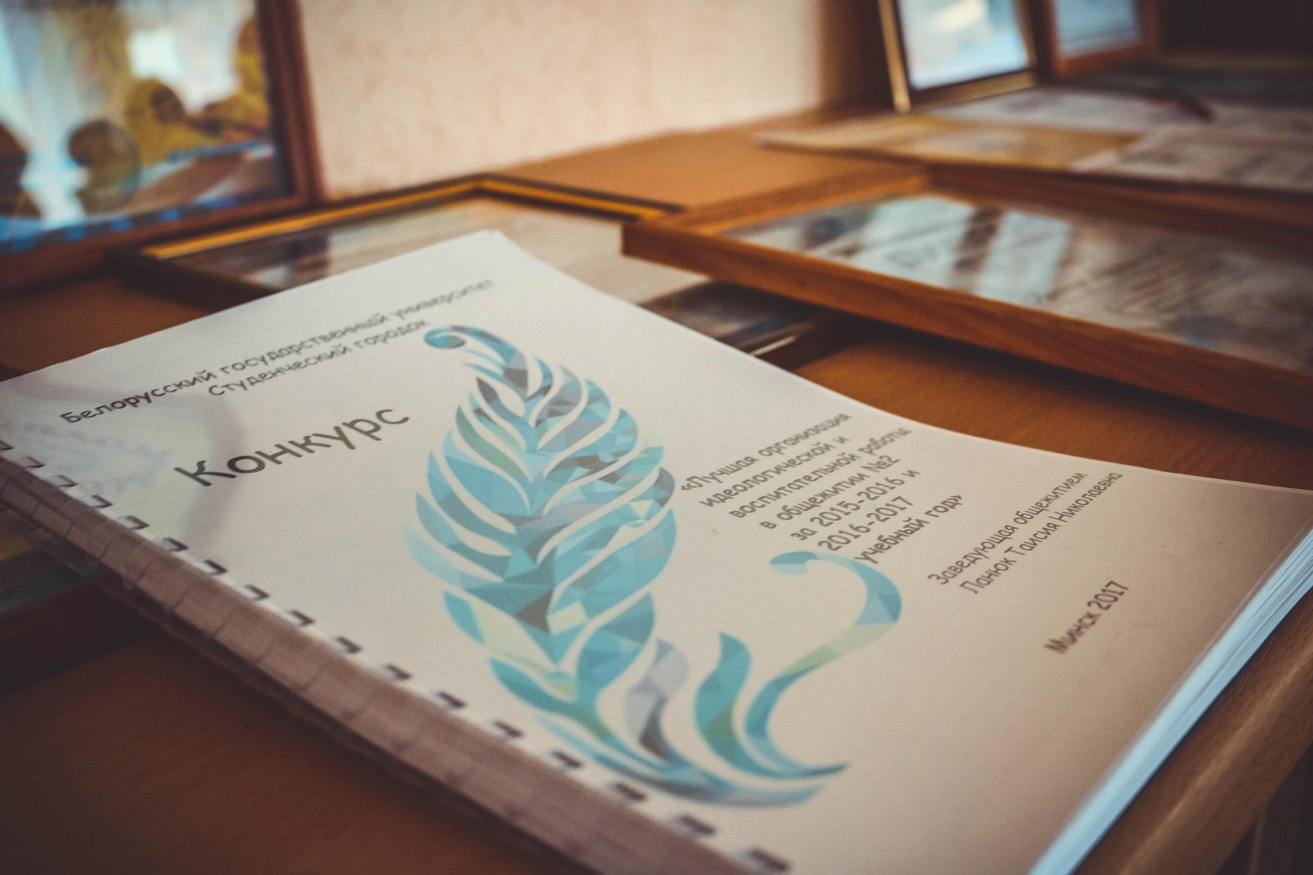 Лучшие из лучших: общежитие №7 выиграло конкурс  Студенческого городка БГУ