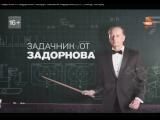 Задачник от Задорнова. Концерт Михаила Задорнова (2017, Юмор, Сатира)