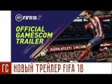 FIFA 18 | Официальный трейлер Gamescom 2017