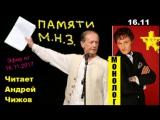 Андрей Чижов. Монолог памяти М.Н.Задорнова.