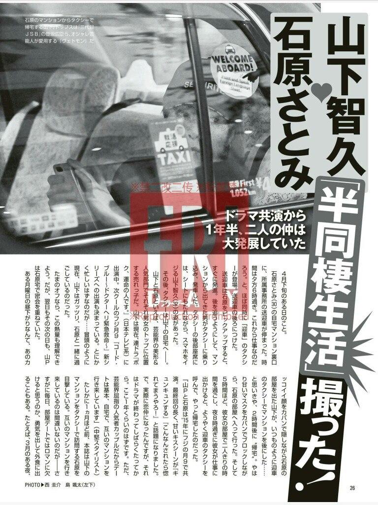 Ямасита Томохиса / Yamashita Tomohisa - Пишка Пишунчо - Страница 19 9VAo4lxtEJE
