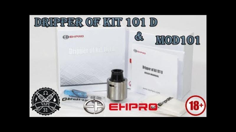 EHPRO Dripper of kit 101D dripper и MOD101 - Набор для любителей сигаретников