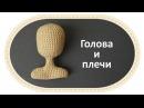 Каркасная кукла крючком часть 5 Голова плечи DIY Crochet doll part 5 head and shoulders