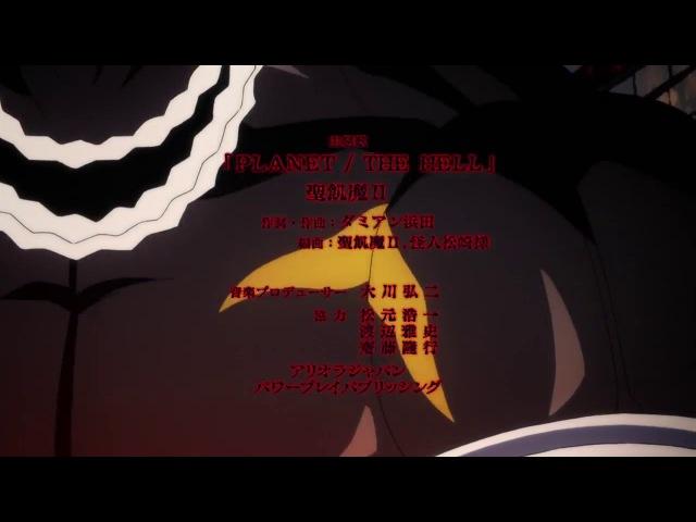 Терраформирование Жажда мести 2 сезон 8 серия русская озвучка AniStar Team Terra Formars Revenge ТВ 2 08