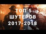 Топ 5 Самых Ожидаемых Шутеров 2017-2018
