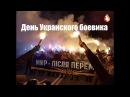 День Украинского боевика