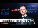 Убийство в Восточном экспрессе Премьера в Москве HD