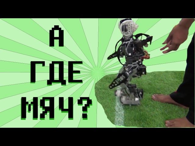 Истории роботов: Робо-футбол (много мата)