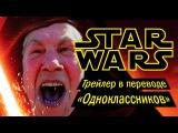 Звёздные Войны 8: Последние джедаи – Трейлер с субтитрами из «Одноклассников»