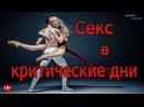 СЕКС ВО ВРЕМЯ МЕСЯЧНЫХ SEX DURING MENSTRUATION