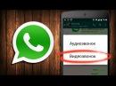 Активируем Видеозвонок в WhatsApp инструкция