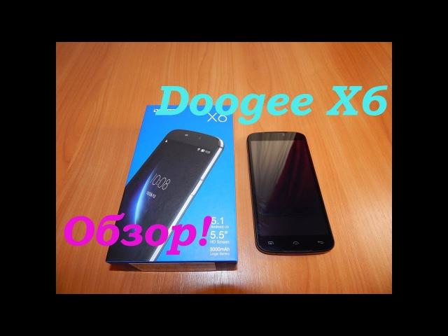 Обзор телефона Doogee X6