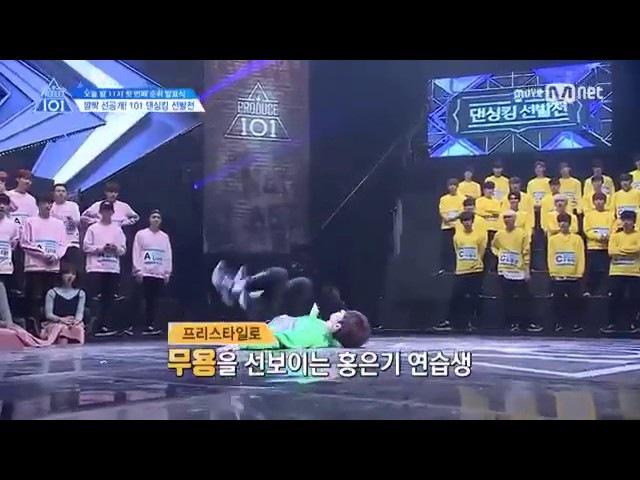 Produce 101 - Skinny Love [Hong Eunki Jeongjeong]