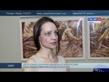 Роберт Бёрнс и картины из песка