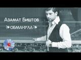 Азамат Биштов - Обманула