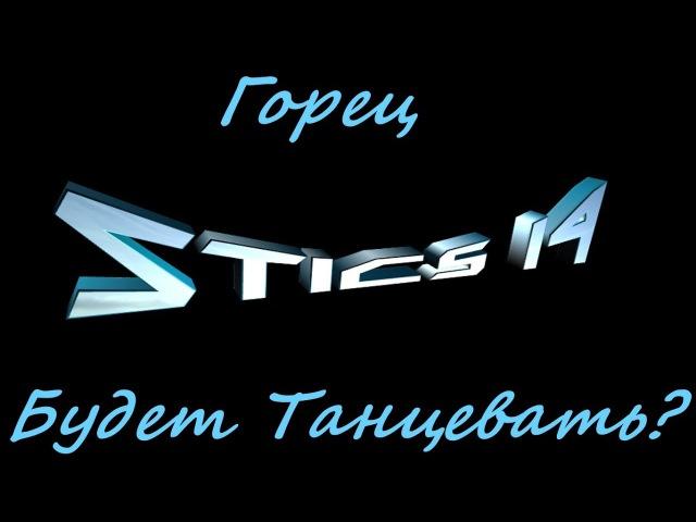 Stic5 i4 - Горец будет танцевать .feat NeyraWolf and Gorezones | Стример Lineage 2 HIGH FIVE Music