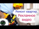Ремонт квартир Видео на заказ