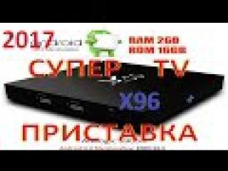 TV ПРИСТАВКА X96 2GB RAM, 16GB ROM, Android 6.0