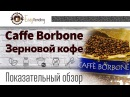 Обзор Caffe Borbone кофе в зёрнах