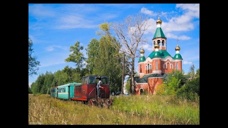 Кирово-Чепецкий метрополитен или Каринская узкоколейная железная дорога