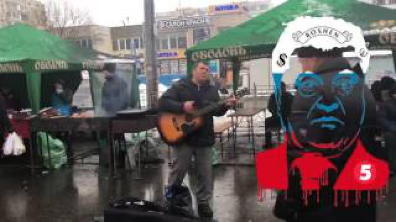 Киев, ОПЯТЬ песня про Порошенко! И снова бомба от того же мужика